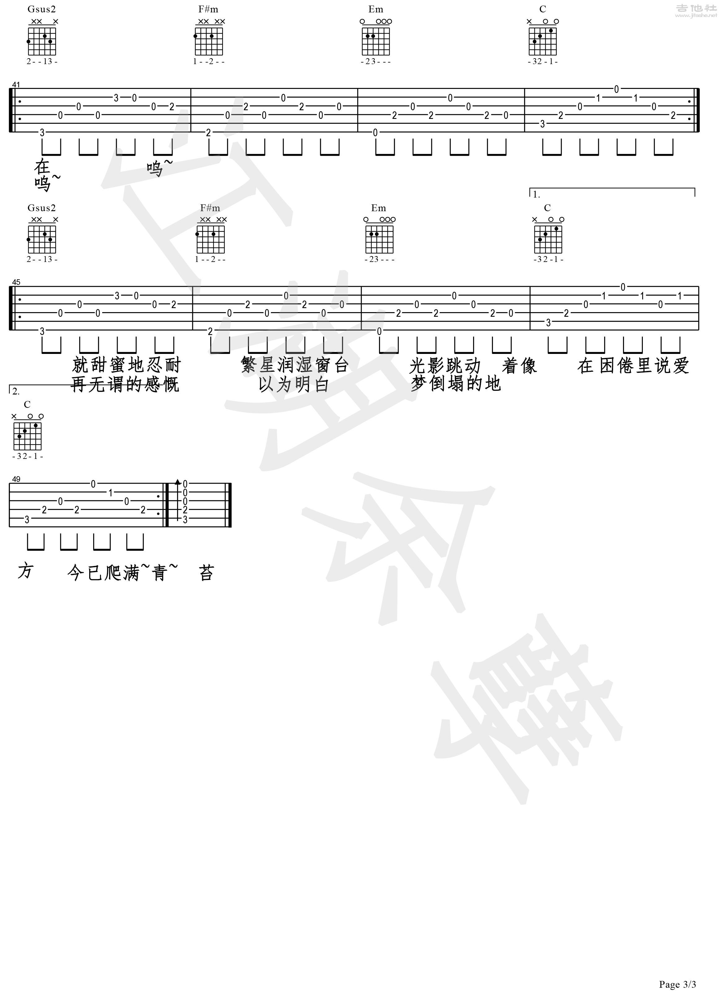 理想三旬(带歌词)吉他谱(图片谱,弹唱)_陈鸿宇_理想三旬3.jpg