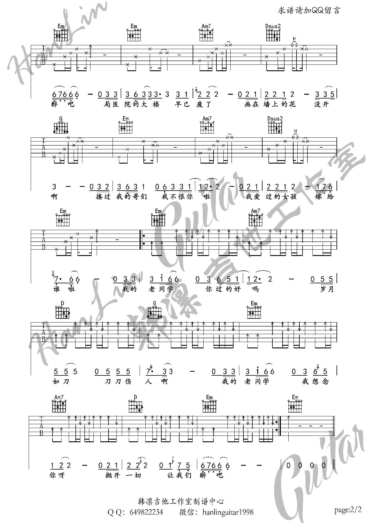 黑子沛老同学简谱_老同学吉他谱(图片谱,弹唱)_黑子沛_老同学2
